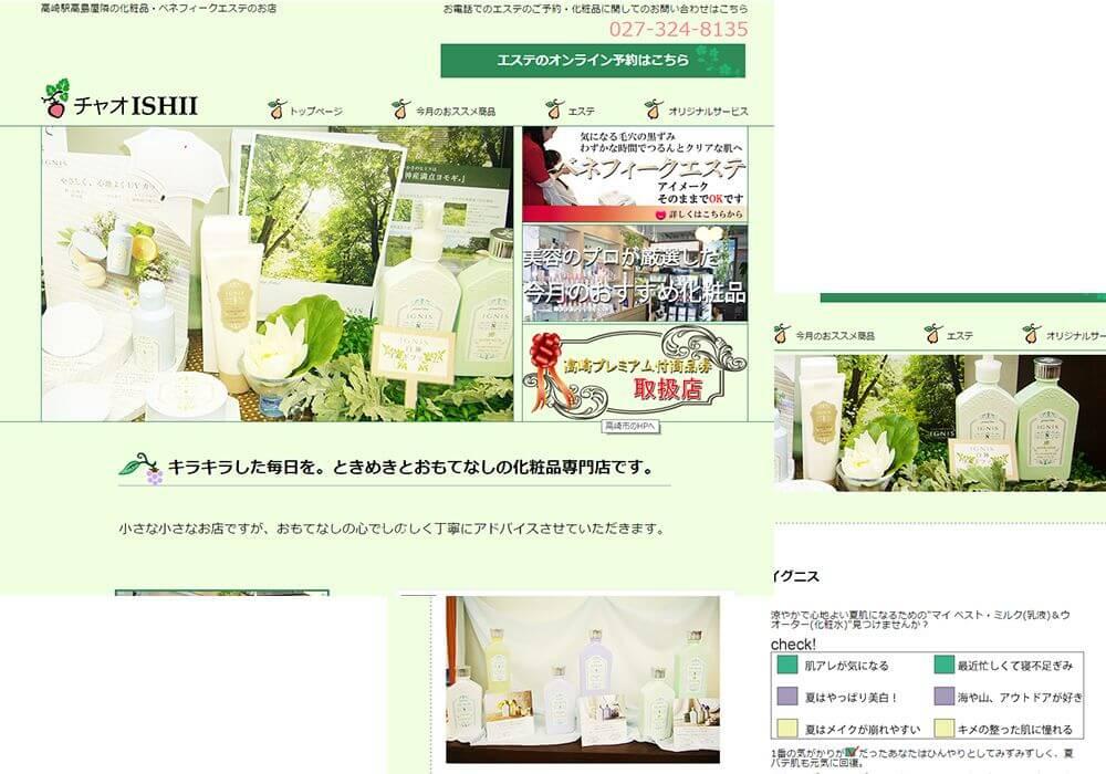 チャオISHIIのホームページ