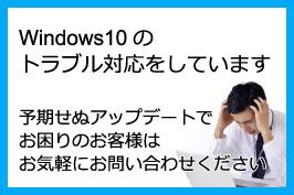 windows10によるトラブルはお任せください。迅速に対応させていただきます。