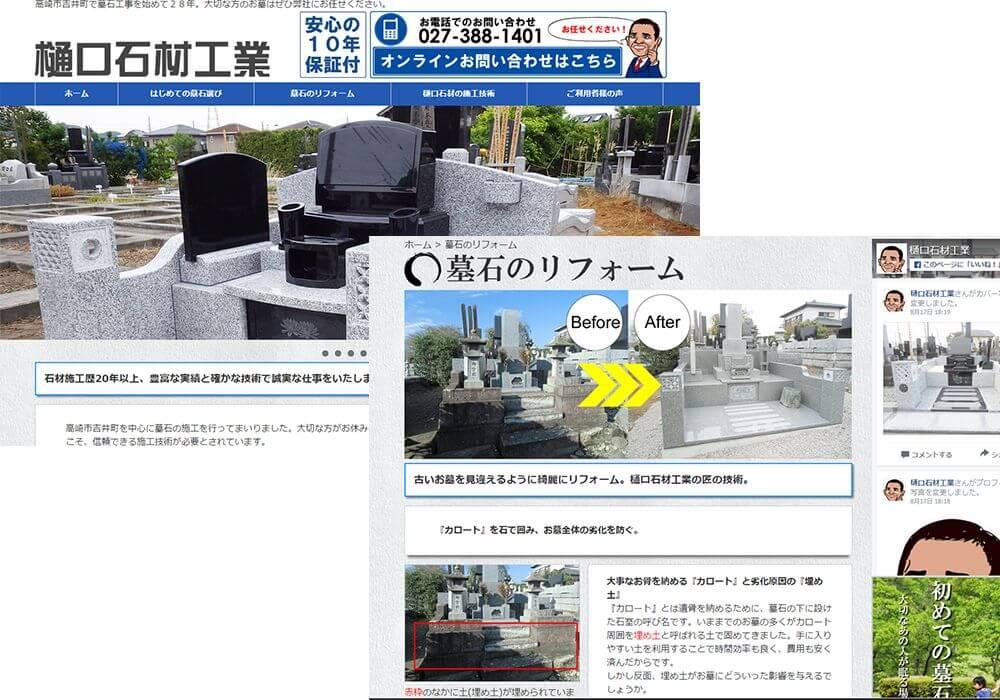 樋口石材工業のホームページ