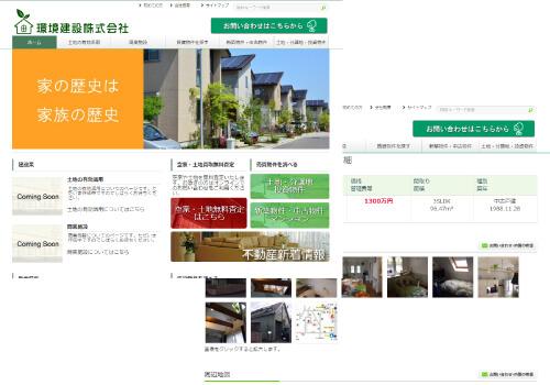 環境建設のホームページ