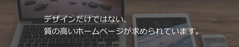 群馬県高崎市でホームページ制作を行う株式会社メディア・バンクは質の高いホームページを作成しています。どうぞお気軽にご相談ください。