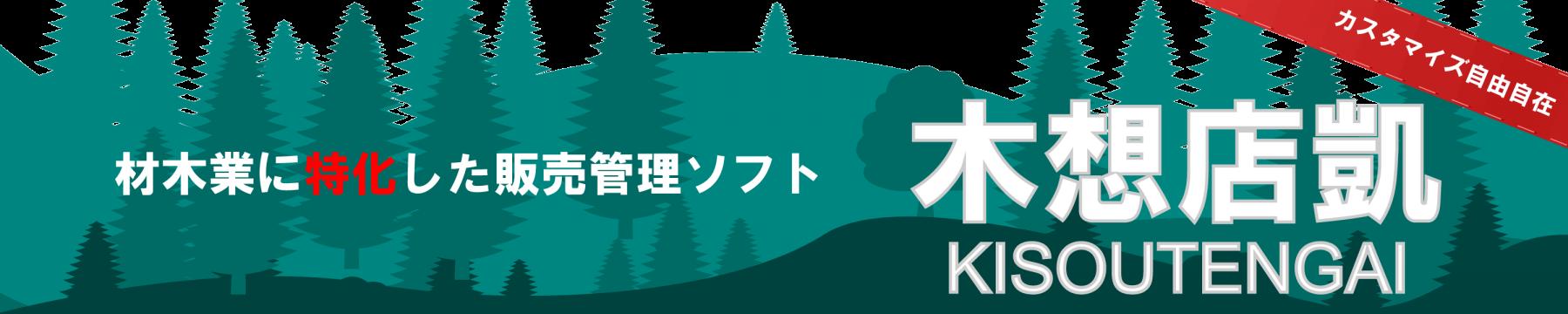 材木業に特化した販売管理ソフト『木想店凱』を販売しています。