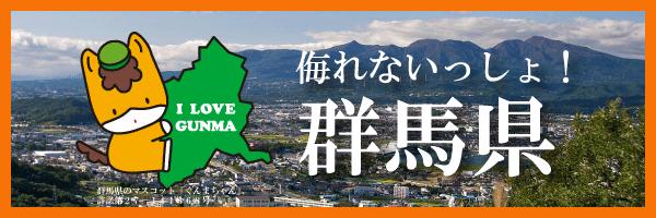 群馬県内のお店やイベントを紹介していきます。