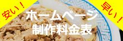 高崎市のホームページ制作ならお任せください。ワードプレスで制作してSEO対策。
